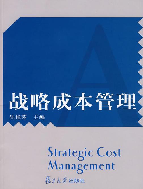 战略成本管理