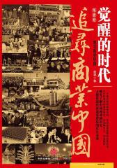 追寻商业中国:觉醒的时代(第一卷)