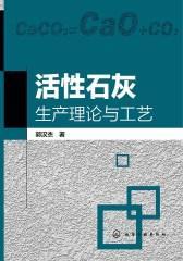 活性石灰生产理论与工艺