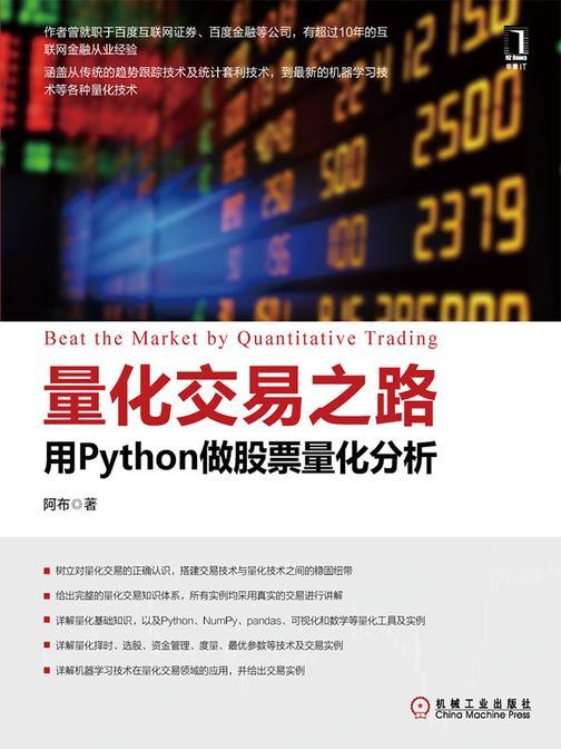 量化交易之路:用Python做股票量化分析