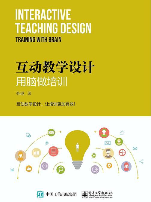 互动教学设计:用脑做培训