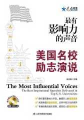 最有影响力的声音——美国名校励志演说