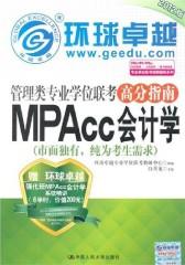 管理类专业学位联考高分指南.MPAcc会计学(仅适用PC阅读)