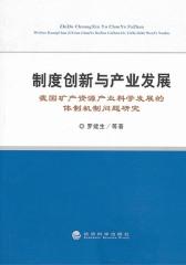 制度创新与产业发展:我国矿产资源产业发展的体制机制研究(仅适用PC阅读)