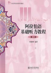 阿拉伯语基础听力教程(第二册)(仅适用PC阅读)