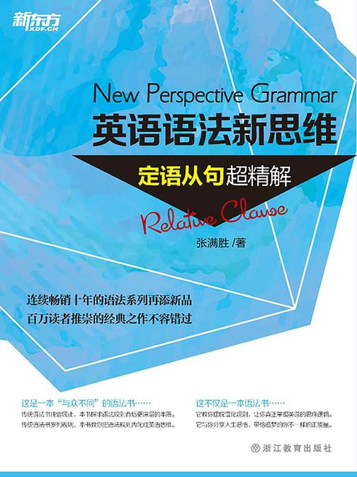 英语语法新思维——定语从句超精解