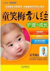 童笑梅育儿经——护理与成长(试读本)