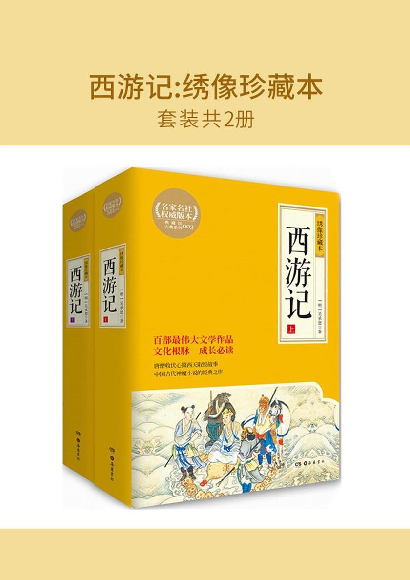 西游记:绣像珍藏本(套装共2册)