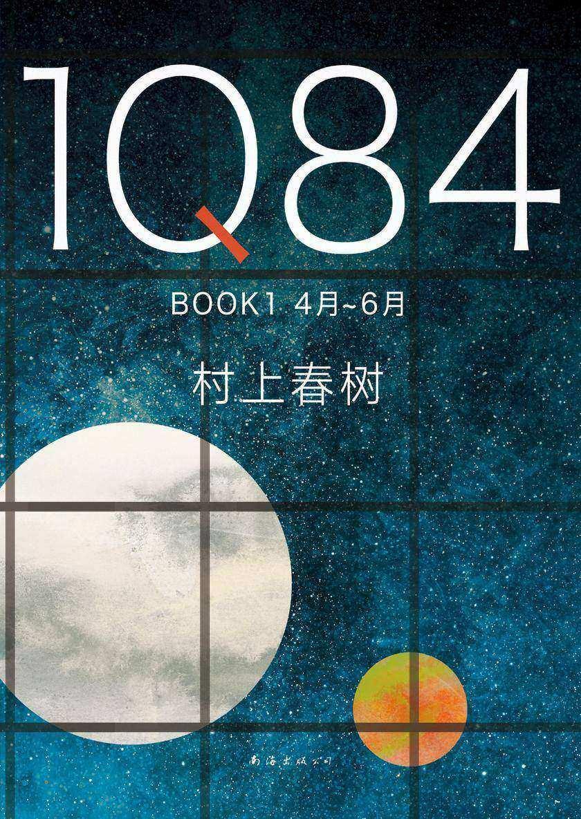 1Q84 BOOK 1(4月-6月)