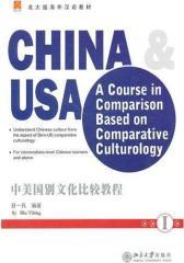 中美国别文化比较教程(Ⅰ)(仅适用PC阅读)