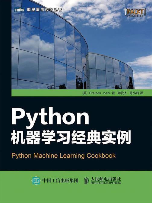 Python机器学习经典实例
