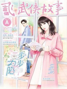 飞言情A-2018-12期(电子杂志)