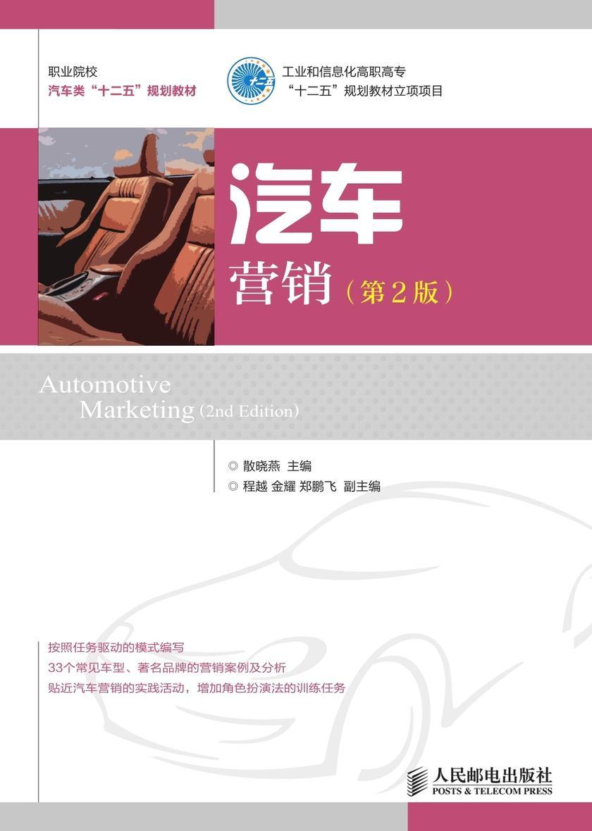 """汽车营销(第2版)(工业和信息化高职高专""""十二五""""规划教材立项项目)"""