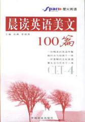 晨读英语美文100篇(四级)(仅适用PC阅读)