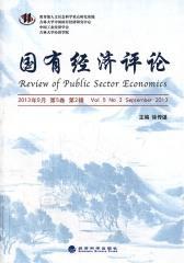 国有经济评论(第5卷第2辑)(仅适用PC阅读)