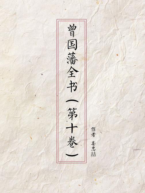 曾国藩全书(第十卷)