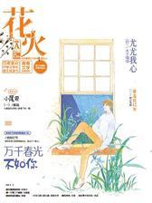 花火A-2018-12期(电子杂志)