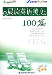 晨读英语美文100篇(六级)(仅适用PC阅读)