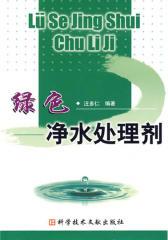 绿色净水处理剂