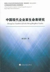 中国现代企业家生命表研究(仅适用PC阅读)