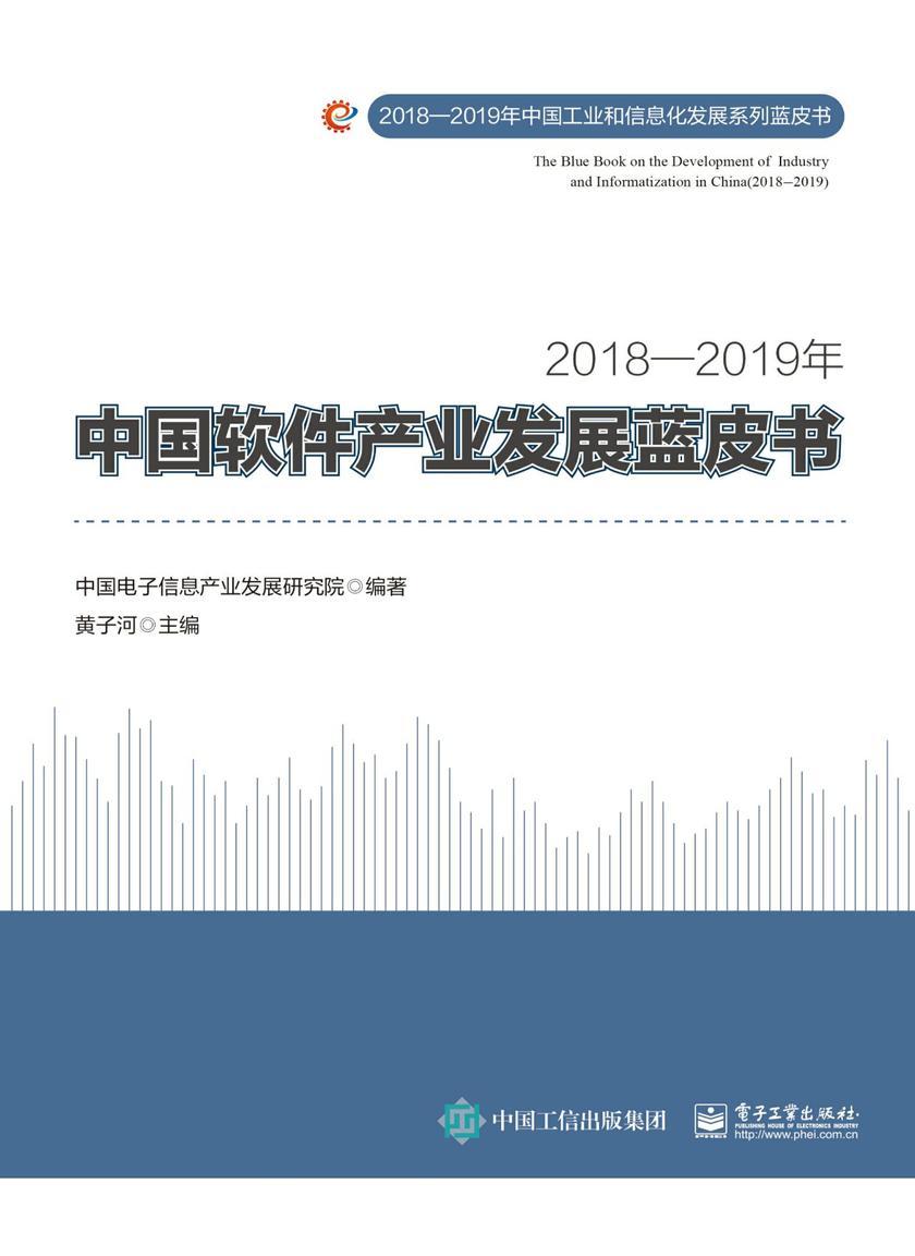 2018—2019年中国软件产业发展蓝皮书