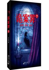 诡案罪7(试读本)