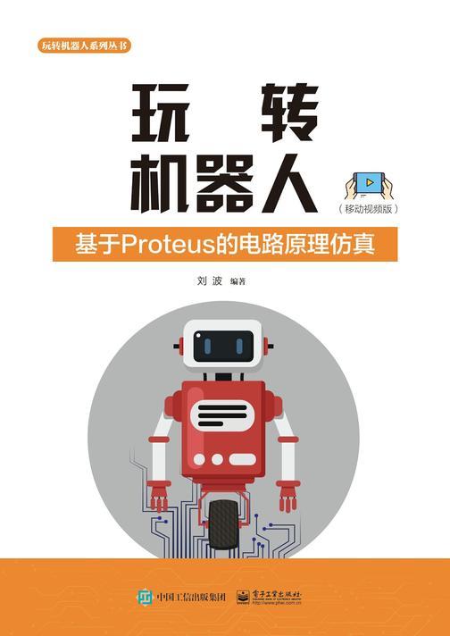 玩转机器人:基于Proteus的电路原理仿真(移动视频版)