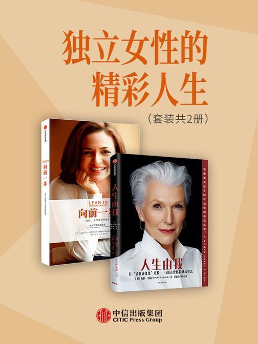 独立女性的精彩人生:人生由我+向前一步(套装2册)