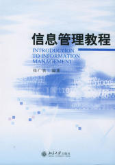 信息管理教程(仅适用PC阅读)