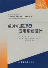 单片机原理及应用系统设计(仅适用PC阅读)