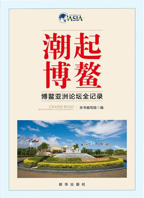 潮起博鳌:博鳌亚洲论坛全记录