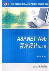ASP.NET Web程序设计(C#版)(仅适用PC阅读)