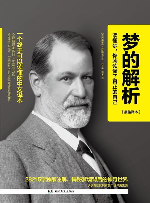 梦的解析:  译本