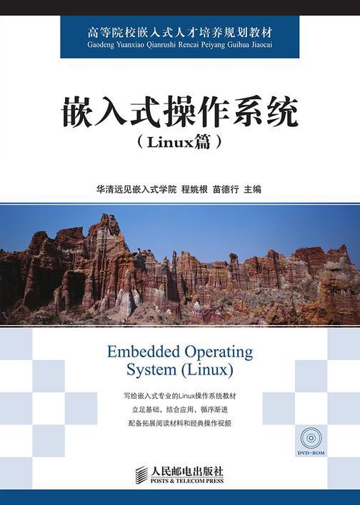 嵌入式操作系统(Linux篇)
