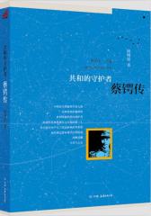 共和的守护者:蔡锷传(试读本)
