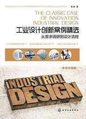工业设计创新案例精选