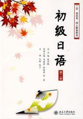 初级日语(第二册)