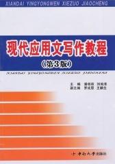 现代应用文写作教程(第3版)(仅适用PC阅读)