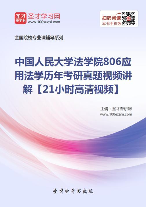 中国人民大学法学院806应用法学历年考研真题视频讲解【21小时高清视频】