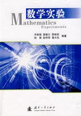 数学实验(试读本)