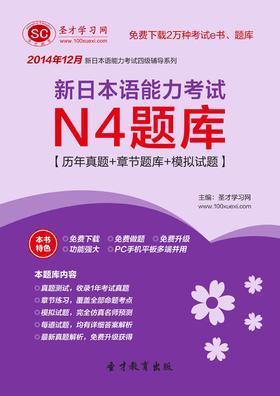 圣才学习网·2014年12月新日本语能力考试N4题库【历年真题+章节题库+模拟试题】