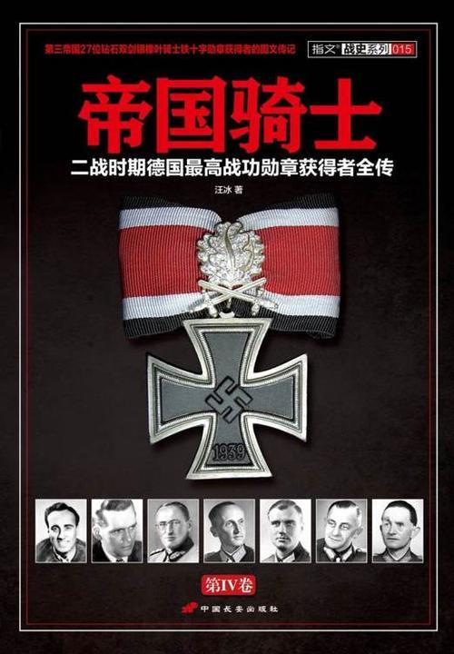 帝国骑士:二战时期德国最高战功勋章获得者全卷(第4卷)