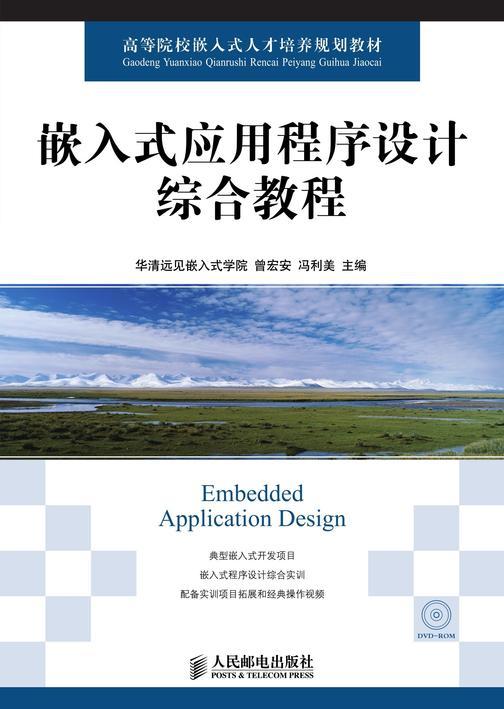 嵌入式应用程序设计综合教程