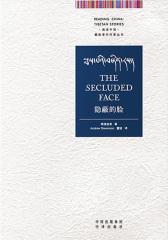 藏族青年作家丛书·隐蔽的脸(英文版)