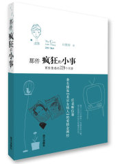 那件疯狂的小事:两性情感的229个问答(著名博客北京女病人庄雅婷的爱情金刚经)(试读本)