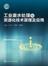 工业废水处理与资源化技术原理及应用