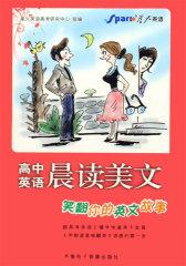 高中英语晨读美文:笑翻你的英文故事