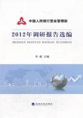 中国人民银行营业管理部2012年调研报告选编(仅适用PC阅读)