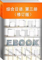 综合日语.第三册(修订版)