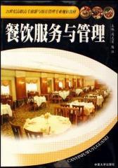 餐饮服务与管理(仅适用PC阅读)